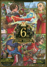 ドラゴンクエスト10オンライン6th Anniversary SHOW TIME!!!!!! Wii U・Nintendo Switch・PlayStation4・Windows・dゲーム・ニンテンドー3DS版 2018SUMMER