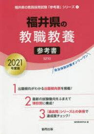 '21 福井県の教職教養参考書