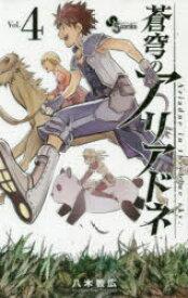 蒼穹のアリアドネ Vol.4