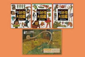 日本の妖怪大図鑑 全3巻