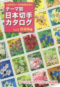 テーマ別日本切手カタログ さくら日本切手カタログ姉妹編 Vol.1