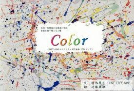 Color 性同一性障害の当事者が作詞音楽と絵で感じる人権 LGBTs性的マイノリティCD絵本〈CDブック〉