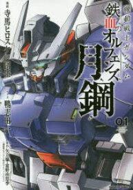 機動戦士ガンダム鉄血のオルフェンズ月鋼 01