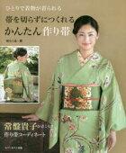 帯を切らずにつくれるかんたん作り帯ひとりで着物が着られる