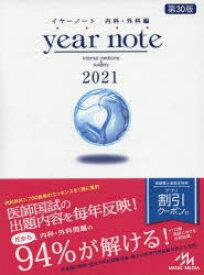 イヤーノート 内科・外科編 2021 5巻セット