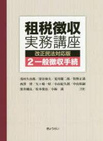 租税徴収実務講座 2