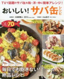 おいしい!サバ缶レシピ TVで話題のサバ缶を和・洋・中に簡単アレンジ!