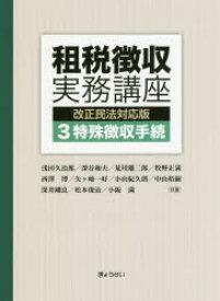 租税徴収実務講座 3