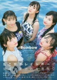 Rainbow journey たこやきレインボー1st写真集