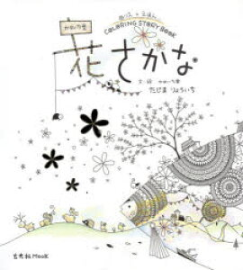 花さかな ぬりえ×えほん かめいち堂COLORING STORY BOOK