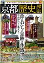 京都「歴史」探訪 偉人たちの足跡を体感する