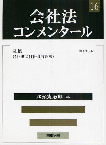 会社法コンメンタール 16