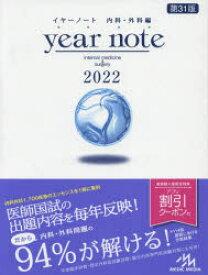 イヤーノート 内科・外科編 2022 5巻セット