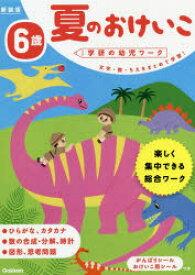 夏のおけいこ 文字・数・ちえをまとめて学習! 6歳