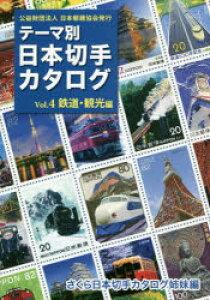 テーマ別日本切手カタログ さくら日本切手カタログ姉妹編 Vol.4