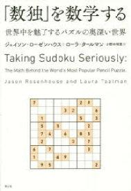 「数独」を数学する 世界中を魅了するパズルの奥深い世界