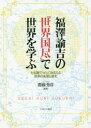 福澤諭吉の『世界国尽』で世界を学ぶ 七五調でうたっておぼえる世界の地理と歴史