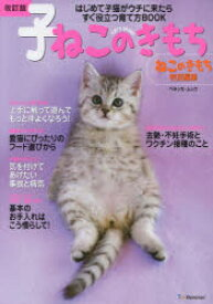 子ねこのきもち はじめて子猫がウチに来たらすぐ役立つ育て方BOOK