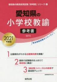 '21 愛知県の小学校教諭参考書