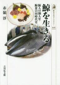 鯨を生きる 鯨人の個人史・鯨食の同時代史