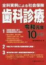 全科実例による社会保険歯科診療 令和元年10月版