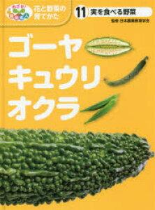 めざせ!栽培名人花と野菜の育てかた 11