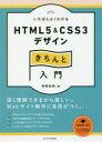 いちばんよくわかるHTML5 & CSS3デザインきちんと入門