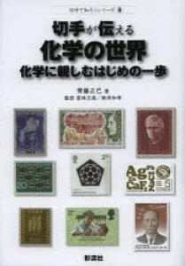 切手が伝える化学の世界 化学に親しむはじめの一歩