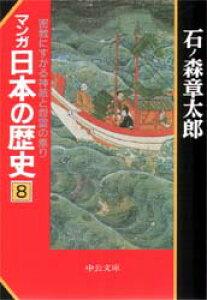 マンガ日本の歴史 8