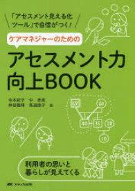 ケアマネジャーのためのアセスメント力向上BOOK 「アセスメント見える化ツール」で自信がつく!