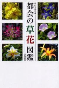 都会の草花図鑑