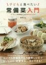 子どもと食べたい常備菜入門 オーガニック料理教室で人気の簡単&安心レシピ