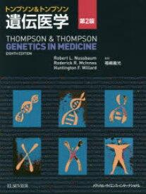 トンプソン&トンプソン遺伝医学