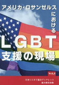 アメリカ・ロサンゼルスにおけるLGBT支援の現場