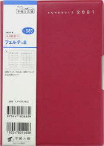 フェルテ(R)8 [赤] B6判 2021年4月始まり No.883
