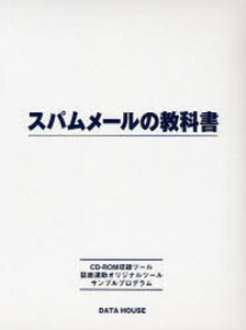 スパムメールの教科書 CD-ROM付