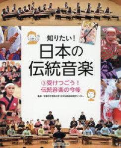 知りたい!日本の伝統音楽 3