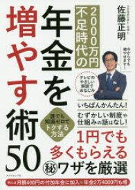 2000万円不足時代の年金を増やす術50 誰でも知識ゼロでトクする方法