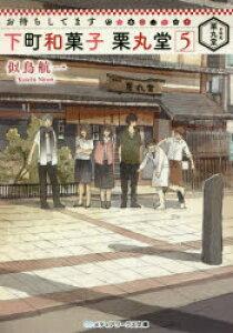 お待ちしてます下町和菓子栗丸堂 5