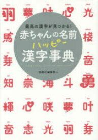赤ちゃんの名前ハッピー漢字事典 最高の漢字が見つかる!