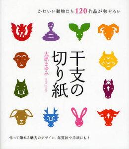 干支の切り紙 かわいい動物たち120作品が勢ぞろい 作って贈れる魅力のデザイン、年賀状や手紙にも!