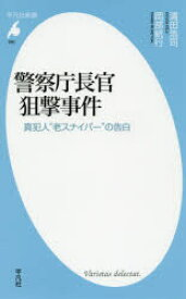 """警察庁長官狙撃事件 真犯人""""老スナイパー""""の告白"""