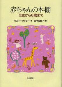 赤ちゃんの本棚 0歳から6歳まで