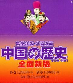 中国の歴史 集英社版・学習漫画 11巻セット