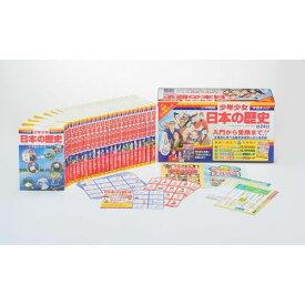 日本の歴史最新セット 24巻セット