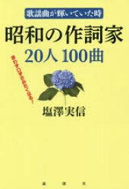 昭和の作詞家20人100曲 歌謡曲が輝いていた時 思わず口ずさみたくなる!