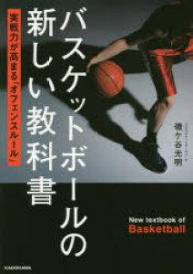 バスケットボールの新しい教科書 実践力が高まる「オフェンスルール」
