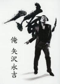 俺 矢沢永吉 The History of E.Yazawa
