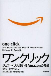 ワンクリック ジェフ・ベゾス率いるAmazonの隆盛
