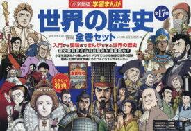 世界の歴史 小学館版学習まんが 17巻セット